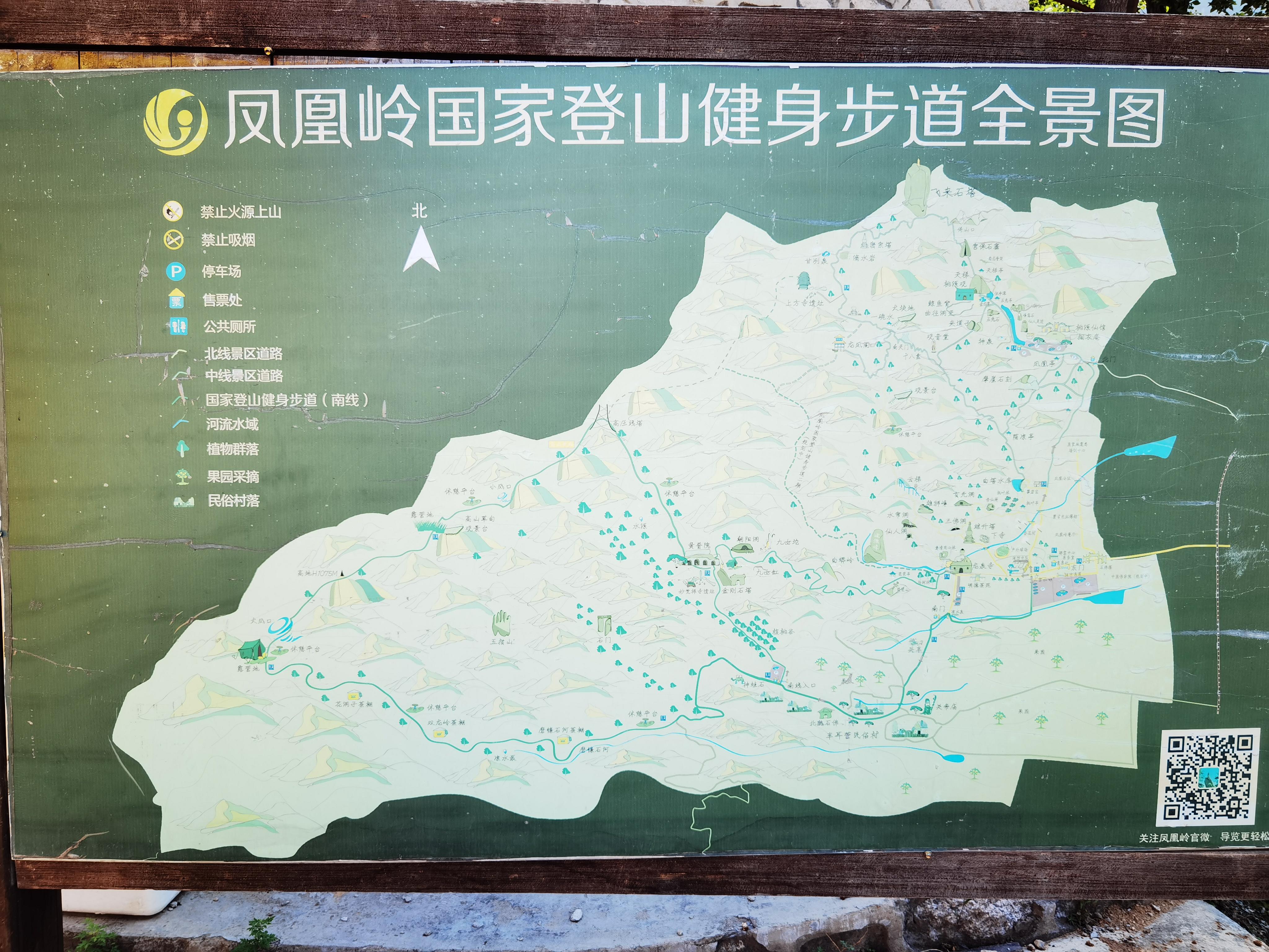 凤凰岭景区图